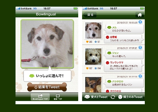 Bowlingual iPhone App: Spoiled Sweet or Spoiled Rotten?