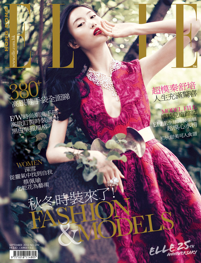Elle Hong Kong September 2012
