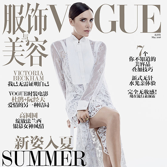 Victoria Beckham's Vogue China Cover May 2016