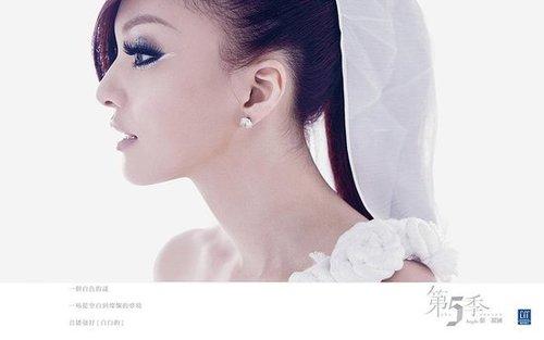 Angela Chang 張韶涵 - The 5th Season 第5季