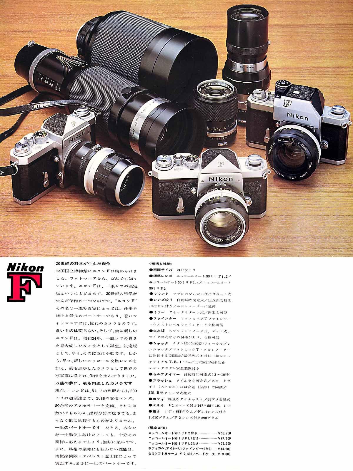 Vintage Geek: SLR Camera (1959)