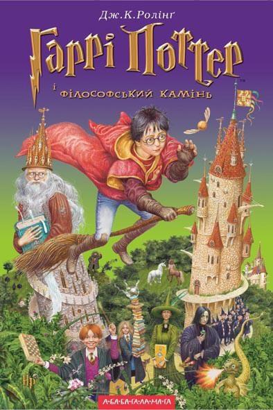 Harry Potter and the Philosopher's Stone, Ukraine