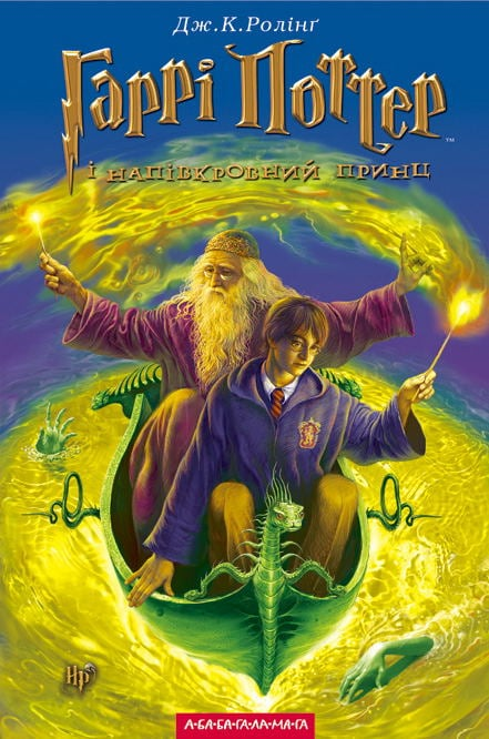Harry Potter and the Half-Blood Prince, Ukraine