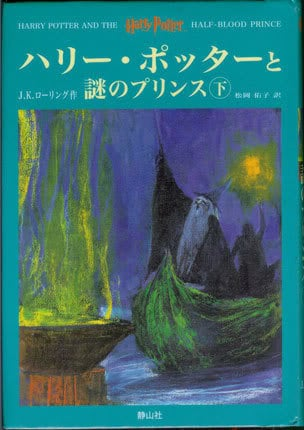 Harry Potter and the Half-Blood Prince, Japan