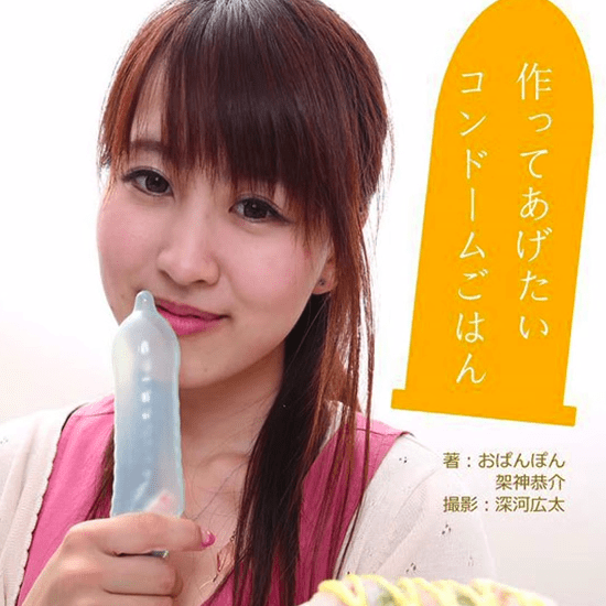Cooking With Condoms